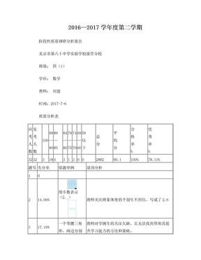 数学质量分析报告.doc