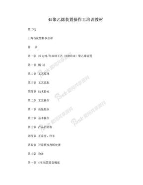 25万吨-年双峰工艺(BORSTAR)聚乙烯装置 中石化.doc