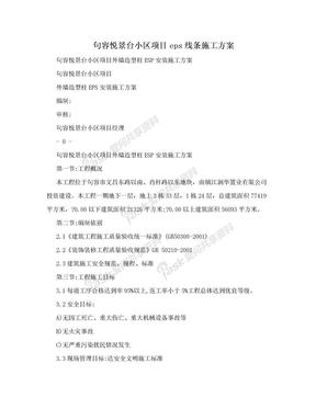 句容悦景台小区项目eps线条施工方案.doc
