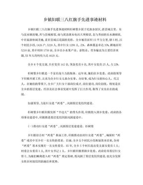 乡镇妇联三八红旗手先进事迹材料_1.doc