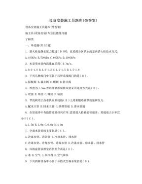 设备安装施工员题库(带答案).doc