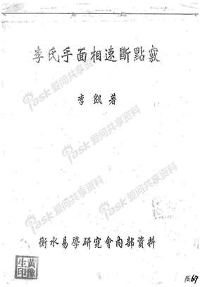 李凯~手相速断点窍.pdf