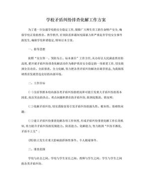 学校矛盾纠纷排查化解工作方案.doc
