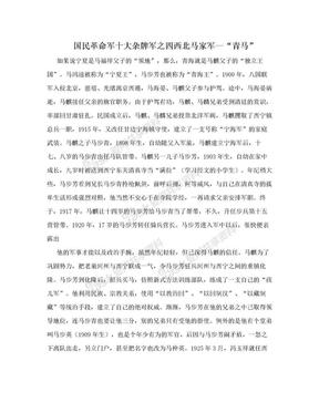 """国民革命军十大杂牌军之四西北马家军—""""青马"""".doc"""
