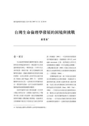 台湾生命伦理学.pdf
