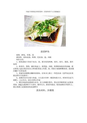 不逊于星级饭店的清蒸鱼(清蒸鱼的7大关键秘诀)(.doc