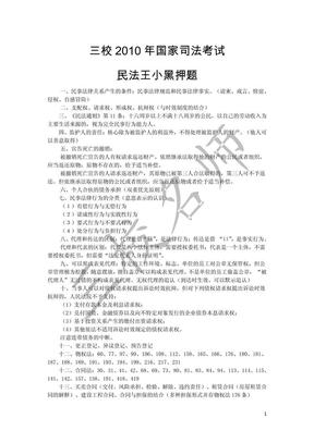 三校名师2010年国家司法考试民法押题.pdf