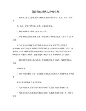 危重病人的护理常规.doc