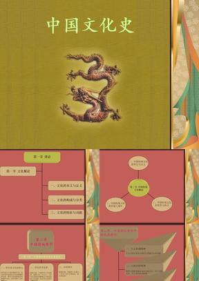 中国文化史.ppt
