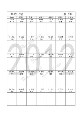 2012年个性日历.doc