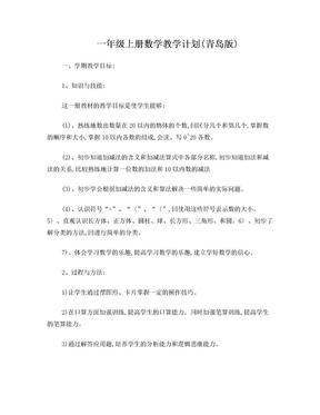 一年级上册数学教学计划(青岛版).doc