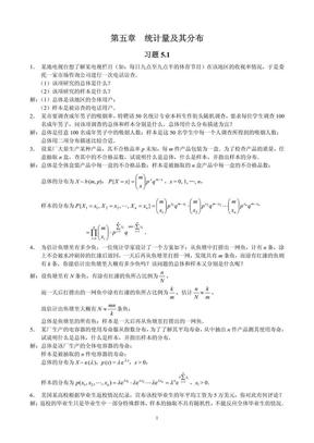 概率论与数理统计(茆诗松)第二版课后第五章习题参考答案.pdf