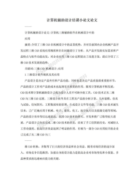 计算机辅助设计结课小论文论文.doc