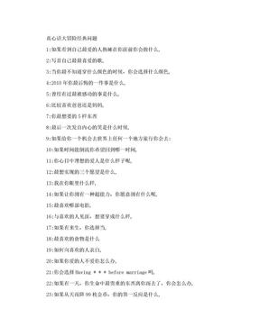 真心话大冒险问题经典.doc