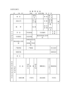 2012最新大学生兵役登记表.doc