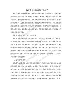 如何保护中国传统文化遗产.doc