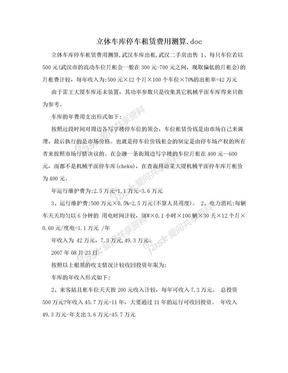 立体车库停车租赁费用测算.doc.doc