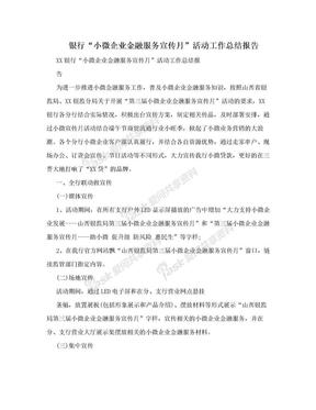"""银行""""小微企业金融服务宣传月""""活动工作总结报告.doc"""