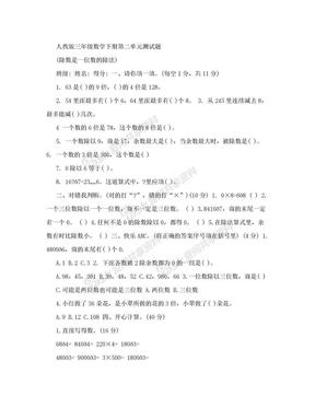 新课标人教版三年级下册数学试卷.doc