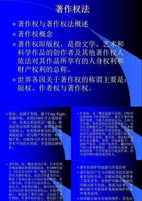 北京大学《传媒法律法规》第13讲:著作权法.ppt