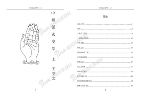 王亭之-中州派玄空學(上).pdf