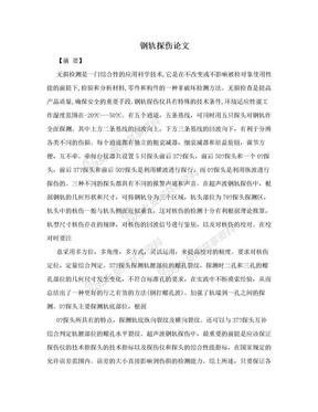 钢轨探伤论文.doc
