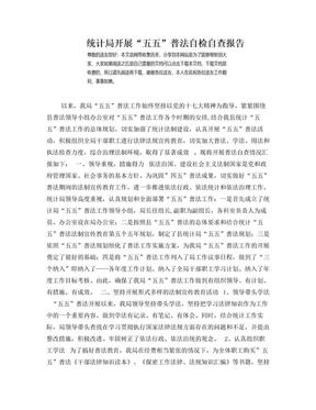 """统计局开展""""五五""""普法自检自查报告.doc"""