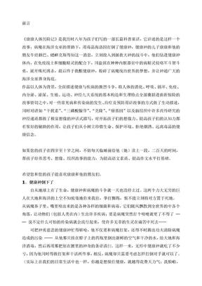 康康人体历险记.doc