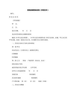 劳务派遣劳动合同(示范文本).docx