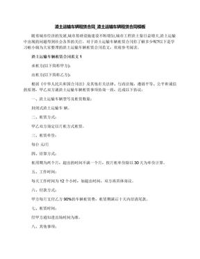 渣土运输车辆租赁合同_渣土运输车辆租赁合同模板.docx
