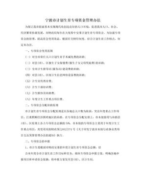 宁波市计划生育专项资金管理办法.doc