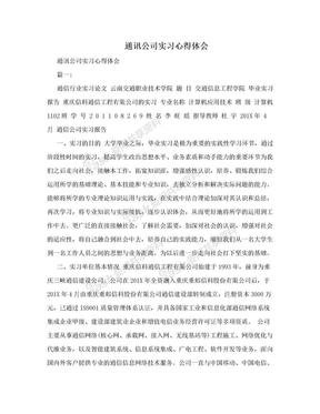 通讯公司实习心得体会.doc