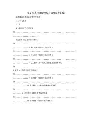 煤矿隐患排查治理综合管理制度汇编.doc