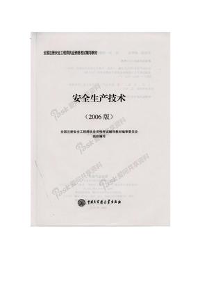 注册安全工程师教材.安全生产技术(2006版).doc
