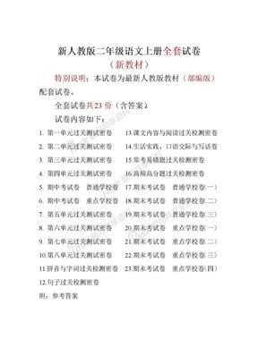 新版人教版二年级上册语文试卷(全册).docx