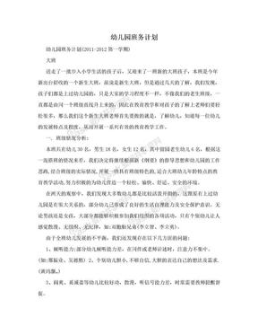 幼儿园班务计划.doc