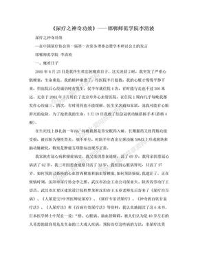 《尿疗之神奇功效》——邯郸师范学院李清波.doc