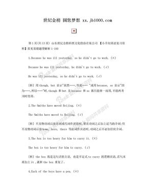 【小升初英语复习资料】常见易错题型解析1-100.doc