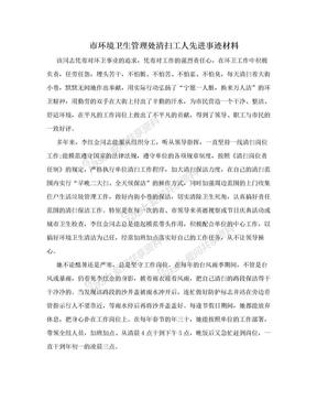 市环境卫生管理处清扫工人先进事迹材料.doc
