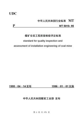 煤矿安装工程质量检验评定标准.doc