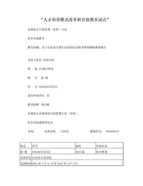 行政管理毕业社会实践调查报告.doc