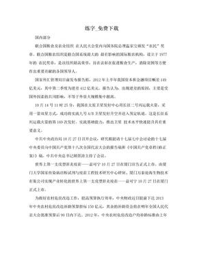 练字_免费下载.doc