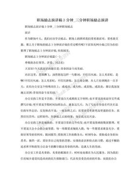 职场励志演讲稿3分钟_三分钟职场励志演讲.doc
