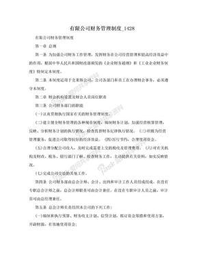 有限公司财务管理制度_1428.doc