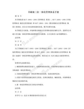 印刷业三位一体化管理体系手册.doc
