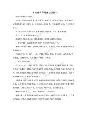 本企业内部环保培训资料.doc