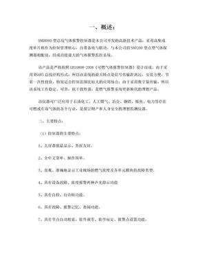 SNK8000说明书(可燃气体报警控制器).doc