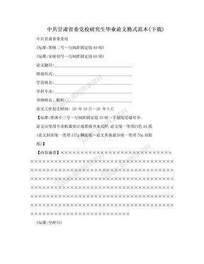 中共甘肃省委党校研究生毕业论文格式范本(下载).doc