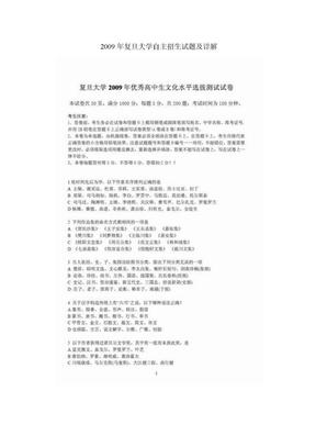 2009年复旦大学自主招生试题及详解.doc