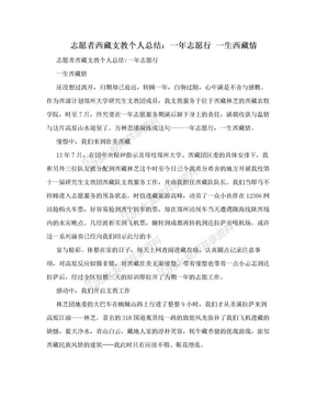 志愿者西藏支教个人总结:一年志愿行 一生西藏情.doc